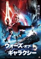 Battle Star Wars movie poster