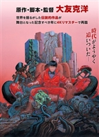 Akira #1690111 movie poster
