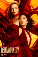 Killing Eve #1690412 movie poster