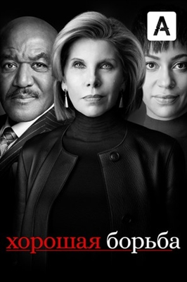 The Good Fight poster #1691830