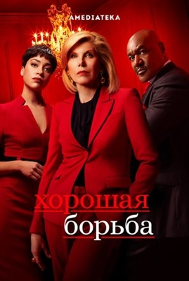 The Good Fight poster #1691832