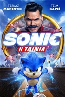 Sonic the Hedgehog #1691890 movie poster