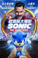 Sonic the Hedgehog #1691949 movie poster