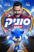 Sonic the Hedgehog #1691950 movie poster