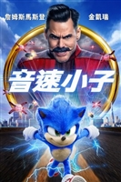 Sonic the Hedgehog #1691951 movie poster