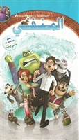 Flushed Away #1692054 movie poster