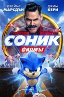 Sonic the Hedgehog #1692219 movie poster