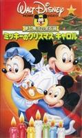 Mickey's Christmas Ca... movie poster