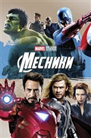 The Avengers #1692521 movie poster