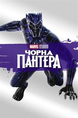 Black Panther poster #1692537
