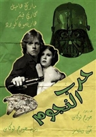 Star Wars #1692702 movie poster