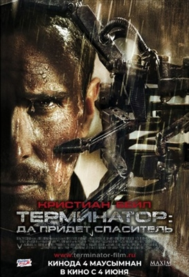 Terminator Salvation poster #1692791