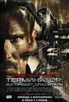 Terminator Salvation #1692791 movie poster