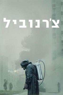 Chernobyl poster #1692808