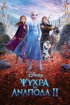 Frozen II poster #1692984