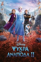 Frozen II #1692984 movie poster