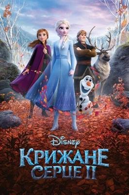 Frozen II poster #1692990