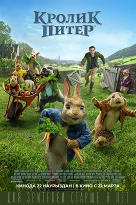 Peter Rabbit poster #1693380