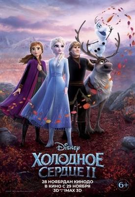 Frozen II poster #1693413