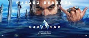 Aquaman poster #1693505