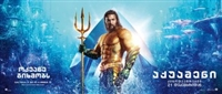 Aquaman #1693506 movie poster