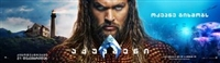 Aquaman #1693508 movie poster