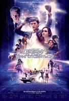Ready Player One #1693642 movie poster
