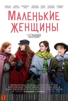Little Women poster #1694139