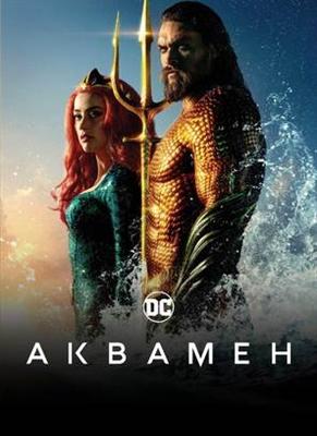 Aquaman poster #1694323