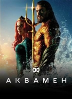 Aquaman #1694323 movie poster