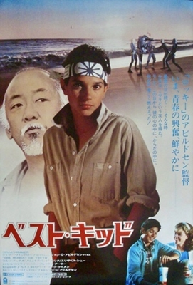 The Karate Kid poster #1695690