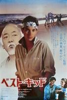 The Karate Kid #1695690 movie poster