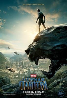 Black Panther poster #1695909