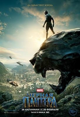 Black Panther poster #1695910
