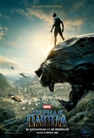 Black Panther #1695910 movie poster