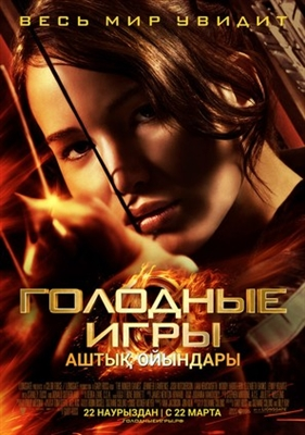 The Hunger Games poster #1696560
