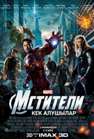 The Avengers #1696572 movie poster