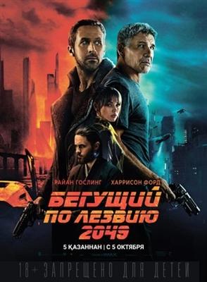 Blade Runner 2049 poster #1697079