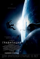 Gravity movie poster