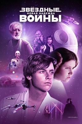 Star Wars poster #1698041