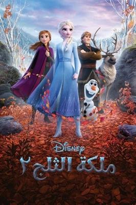 Frozen II poster #1699449