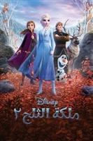 Frozen II #1699449 movie poster
