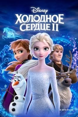 Frozen II poster #1699556