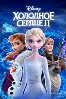 Frozen II #1699556 movie poster