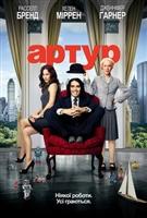 Arthur #1701077 movie poster