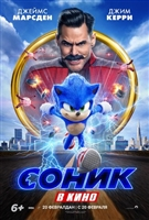 Sonic the Hedgehog #1704125 movie poster