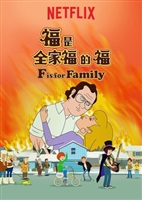 F is for Family movie poster
