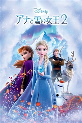 Frozen II poster #1706527