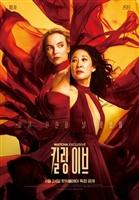 Killing Eve #1710509 movie poster