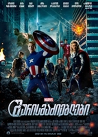 The Avengers #1715204 movie poster